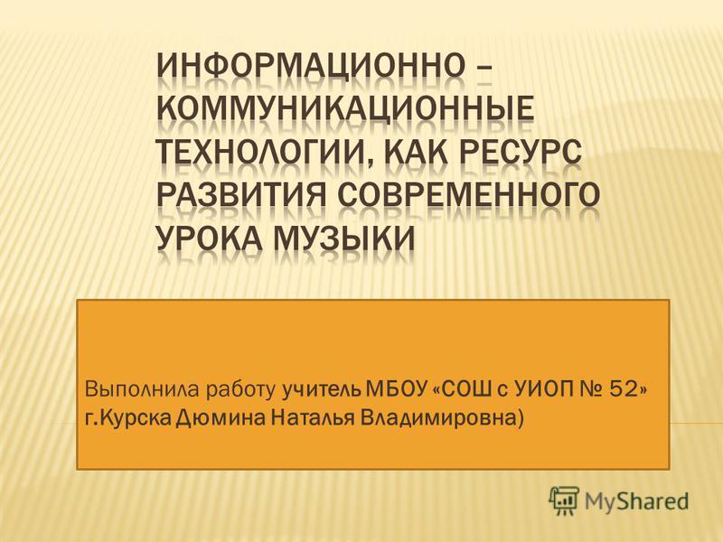 Выполнила работу учитель МБОУ «СОШ с УИОП 52» г.Курска Дюмина Наталья Владимировна)