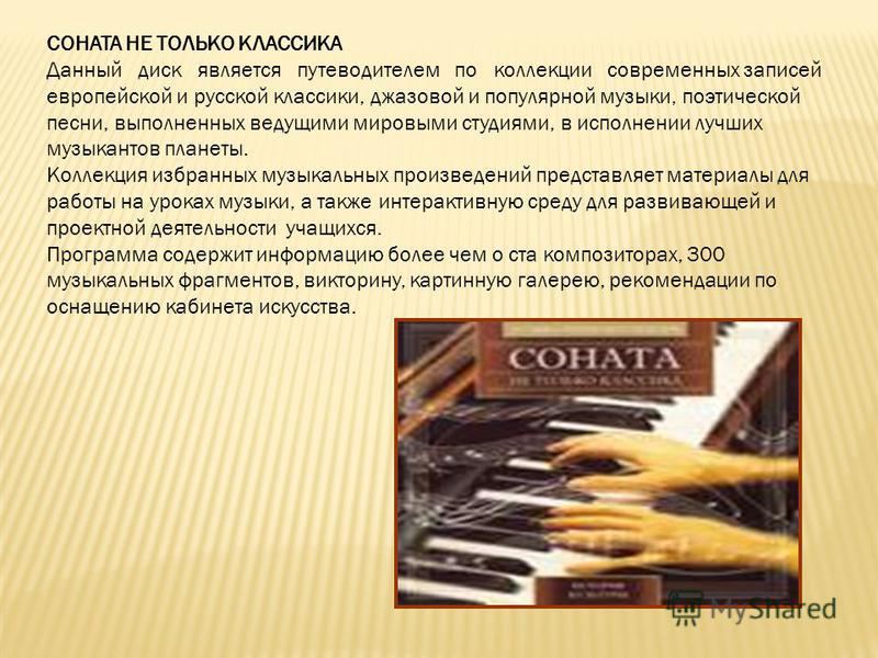 СОНАТА НЕ ТОЛЬКО КЛАССИКА Данный диск является путеводителем по коллекции современных записей европейской и русской классики, джазовой и популярной музыки, поэтической песни, выполненных ведущими мировыми студиями, в исполнении лучших музыкантов план