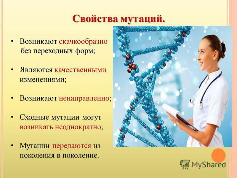 Свойства мутаций. Возникают скачкообразно без переходных форм; Являются качественными изменениями; Возникают ненаправленно; Сходные мутации могут возникать неоднократно; Мутации передаются из поколения в поколение.
