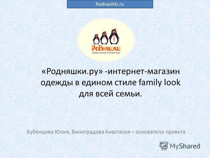 Бубенцова Юлия, Виноградова Анастасия – основатели проекта Rodnashki.ru «Родняшки.ру» -интернет-магазин одежды в едином стиле family look для всей семьи.