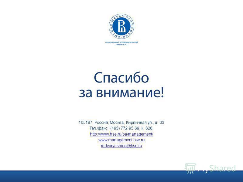 105187, Россия, Москва, Кирпичная ул., д. 33 Тел./факс: (495) 772-95-69, к. 626. http://www.hse.ru/ba/management/ www.management.hse.ru mdvoryashina@hse.ru