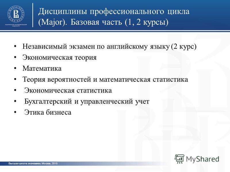 Высшая школа экономики, Москва, 2015 Дисциплины профессионального цикла (Major). Базовая часть (1, 2 курсы) фото Независимый экзамен по английскому языку (2 курс) Экономическая теория Математика Теория вероятностей и математическая статистика Экономи