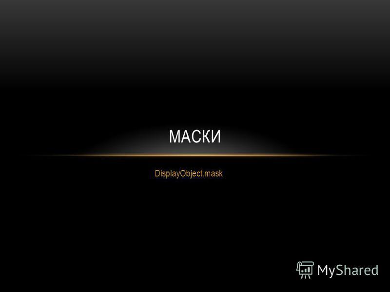 DisplayObject.mask МАСКИ