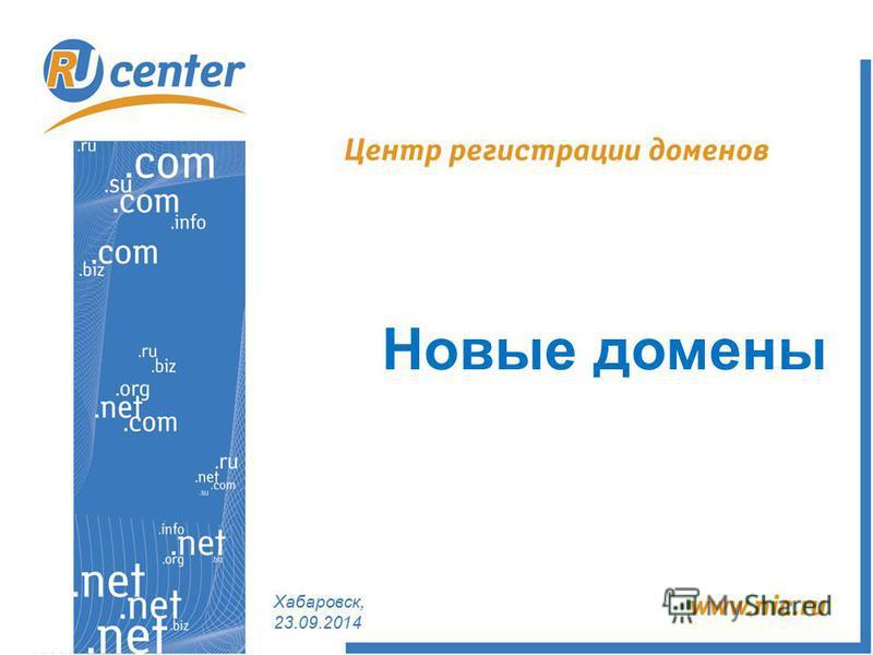 Новые домены Хабаровск, 23.09.2014