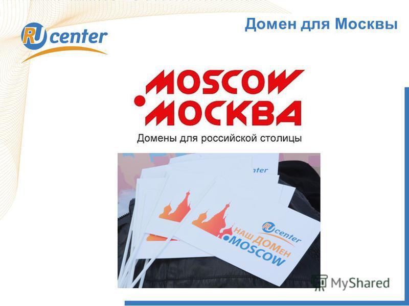 1 Домен для Москвы