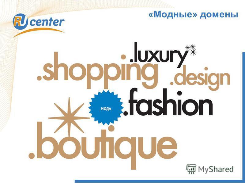 1 «Модные» домены