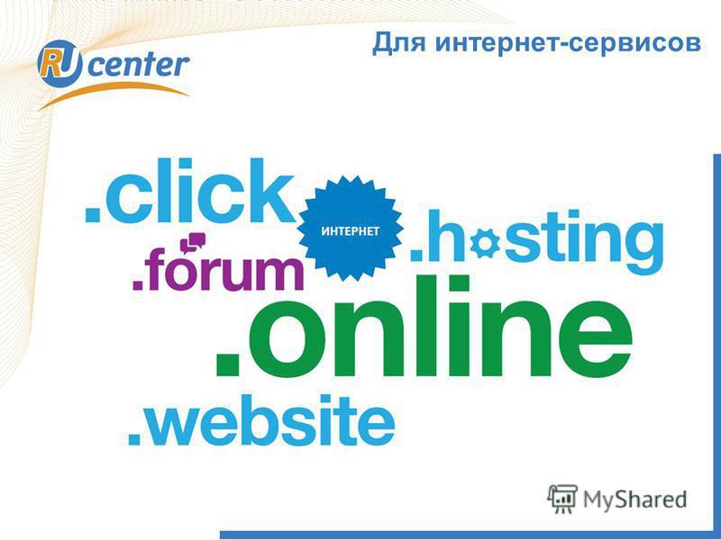 1 Для интернет-сервисов