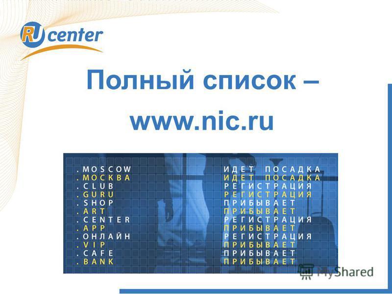1 Полный список – www.nic.ru