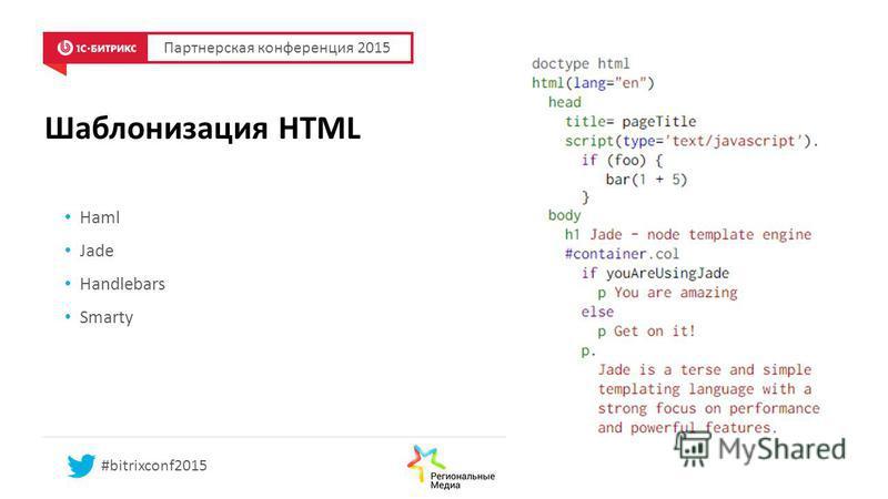 Шаблонизация HTML Haml Jade Handlebars Smarty Партнерская конференция 2015 #bitrixconf2015