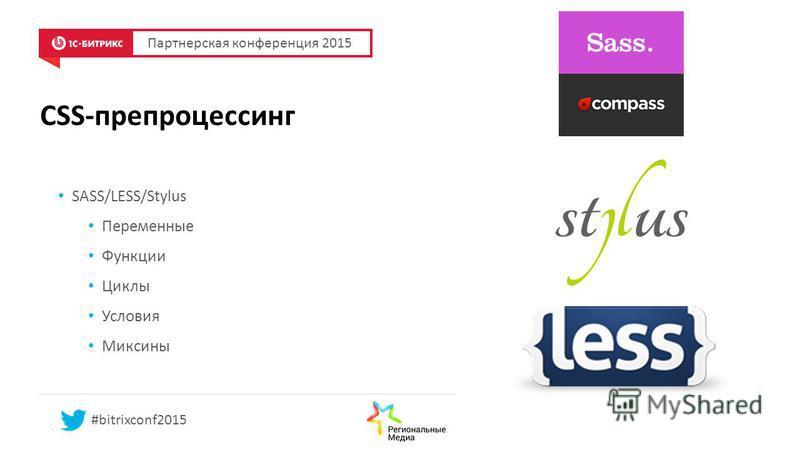 CSS-препроцессинг SASS/LESS/Stylus Переменные Функции Циклы Условия Миксины Партнерская конференция 2015 #bitrixconf2015
