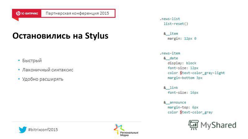 Остановились на Stylus Быстрый Лаконичный синтаксис Удобно расширять Партнерская конференция 2015 #bitrixconf2015