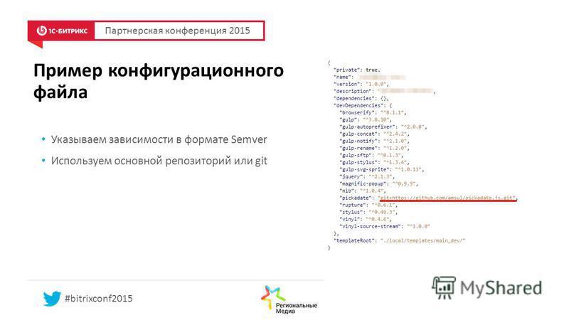 Пример конфигурационного файла Партнерская конференция 2015 #bitrixconf2015 Указываем зависимости в формате Semver Используем основной репозиторий или git