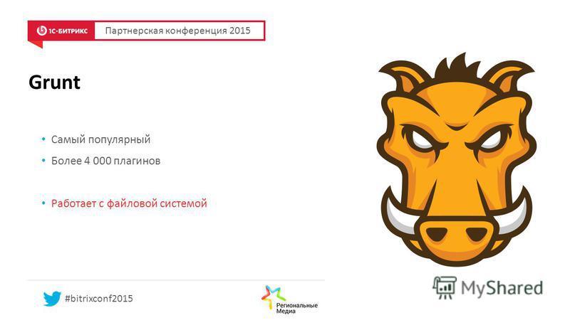 Grunt Самый популярный Более 4 000 плагинов Работает с файловой системой Партнерская конференция 2015 #bitrixconf2015