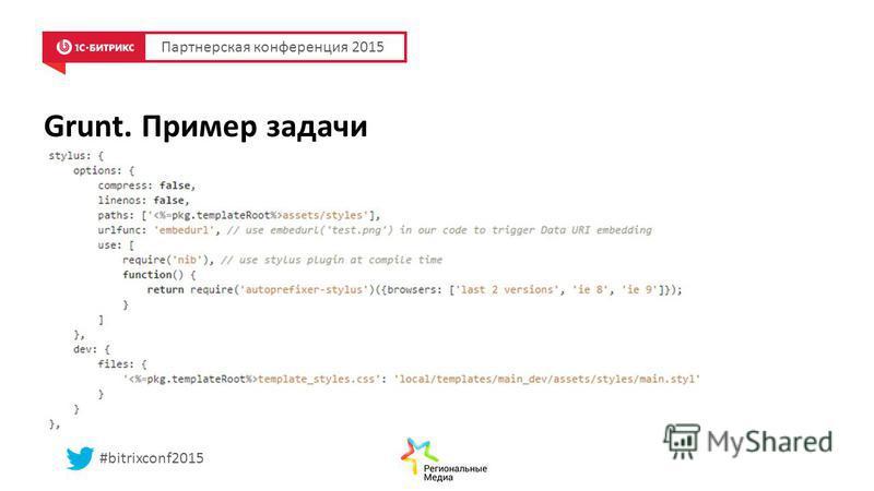 Grunt. Пример задачи Партнерская конференция 2015 #bitrixconf2015