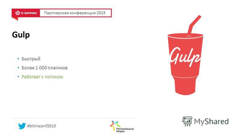 Gulp Быстрый Более 1 000 плагинов Работает с потоком Партнерская конференция 2015 #bitrixconf2015