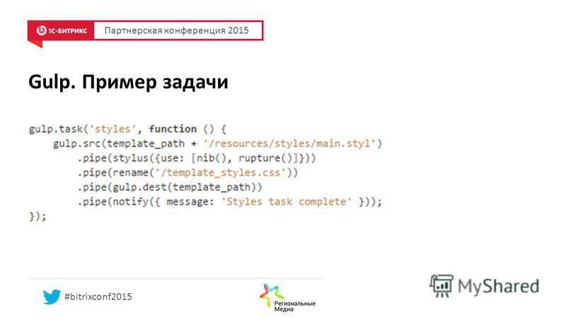 Gulp. Пример задачи Партнерская конференция 2015 #bitrixconf2015