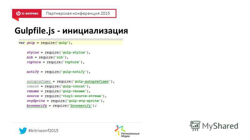 Gulpfile.js - инициализация Партнерская конференция 2015 #bitrixconf2015