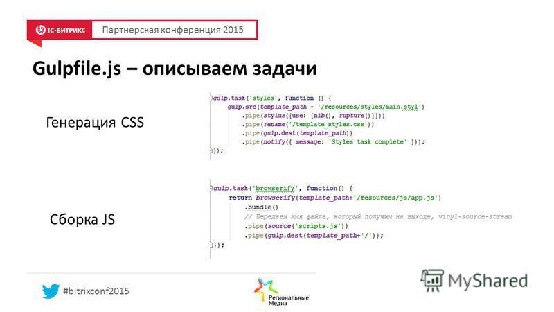 Gulpfile.js – описываем задачи Партнерская конференция 2015 #bitrixconf2015 Генерация CSS Сборка JS