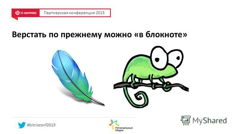 Верстать по прежнему можно «в блокноте» Партнерская конференция 2015 #bitrixconf2015