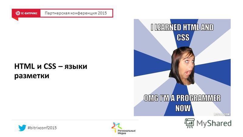 HTML и CSS – языки разметки Партнерская конференция 2015 #bitrixconf2015