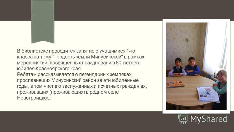 В библиотеке проводится занятие с учащимися 1-го класса на тему