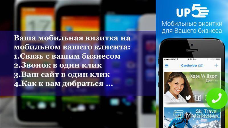 Ваша мобильная визитка на мобильном вашего клиента: 1. Связь с вашим бизнесом 2. Звонок в один клик 3. Ваш сайт в один клик 4. Как к вам добраться …