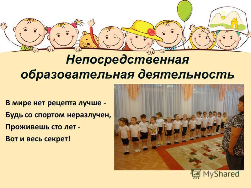 Непосредственная образовательная деятельность В мире нет рецепта лучше - Будь со спортом неразлучен, Проживешь сто лет - Вот и весь секрет!