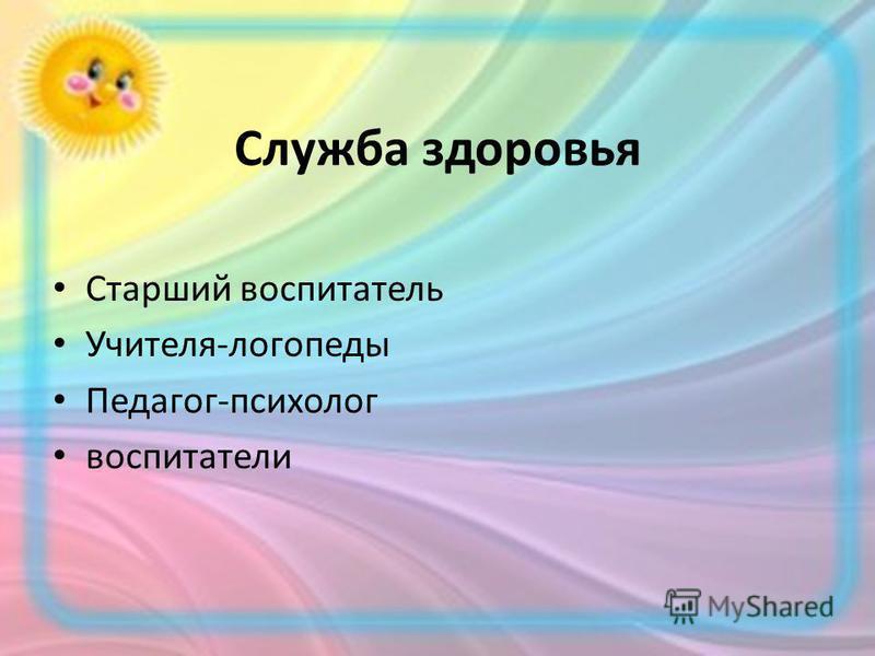 Служба здоровья Старший воспитатель Учителя-логопеды Педагог-психолог воспитатели