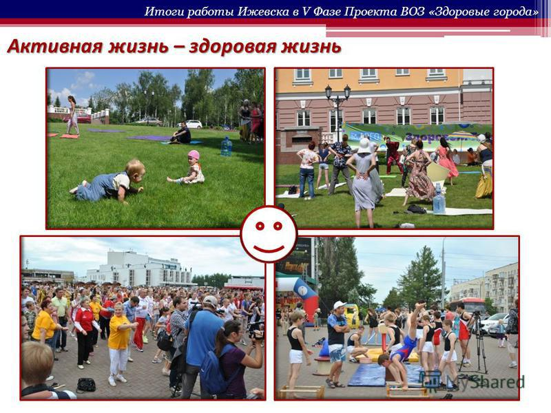Активная жизнь – здоровая жизнь Итоги работы Ижевска в V Фазе Проекта ВОЗ «Здоровые города»
