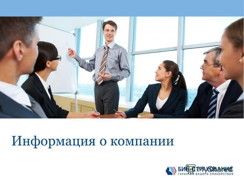 Информация о компании