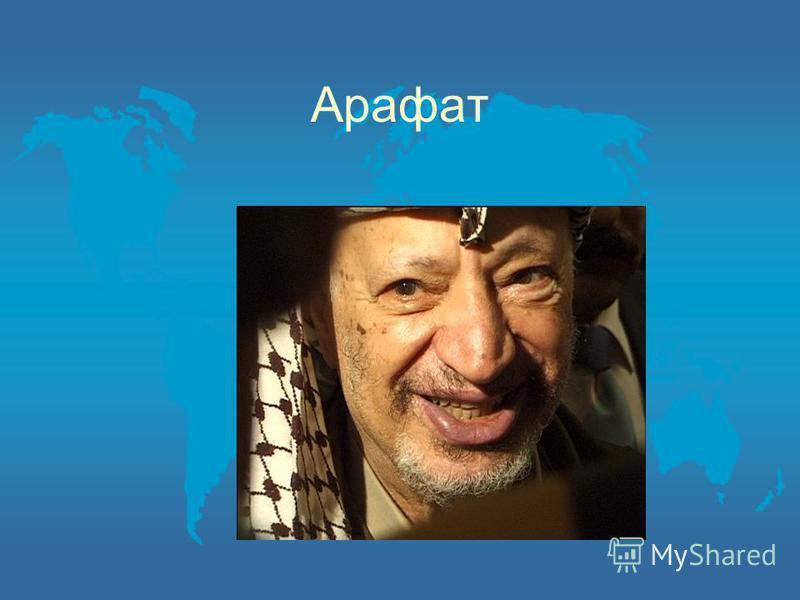 Арафат