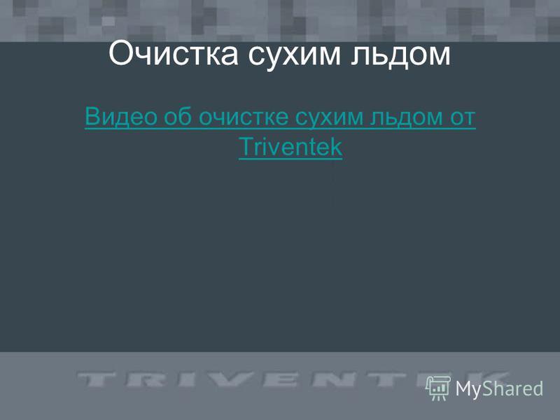 Очистка сухим льдом Видео об очистке сухим льдом от Triventek