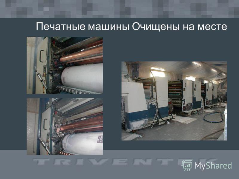 Печатные машины Очищены на месте