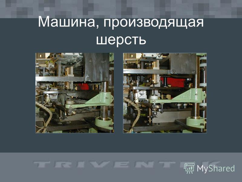 Машина, производящая шерсть