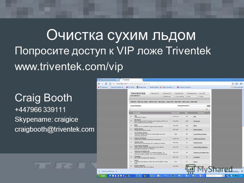 Очистка сухим льдом Попросите доступ к VIP ложе Triventek www.triventek.com/vip Craig Booth +447966 339111 Skypename: craigice craigbooth@triventek.com