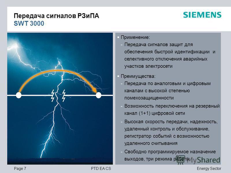 Page 7PTD EA CS © Siemens AG Energy Sector Передача сигналов РЗиПА SWT 3000 Применение: -Передача сигналов защит для обеспечения быстрой идентификации и селективного отключения аварийных участков электросети Преимущества: -Передача по аналоговым и ци