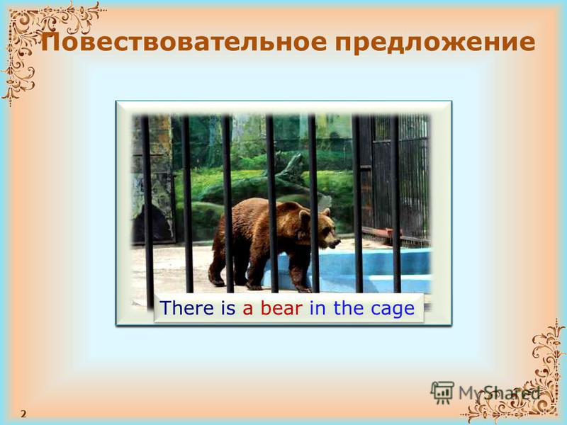 2 Повествовательное предложение There are some pencils in the box There are pupils in the classroom There is a book on the table There is a bear in the cage