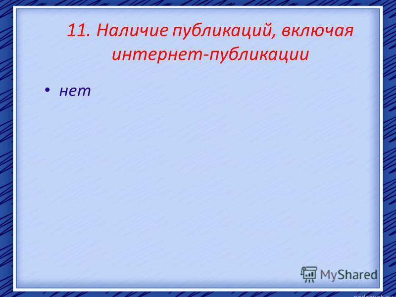 11. Наличие публикаций, включая интернет-публикации нет