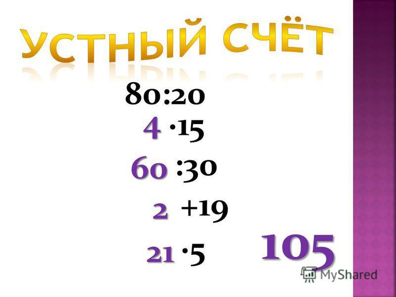 80:20 15 :30 +19 5 4 60 2 21 105