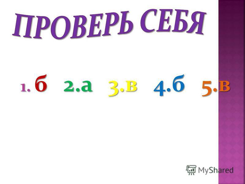 1. б 2.а 3.в 4.б 5.в