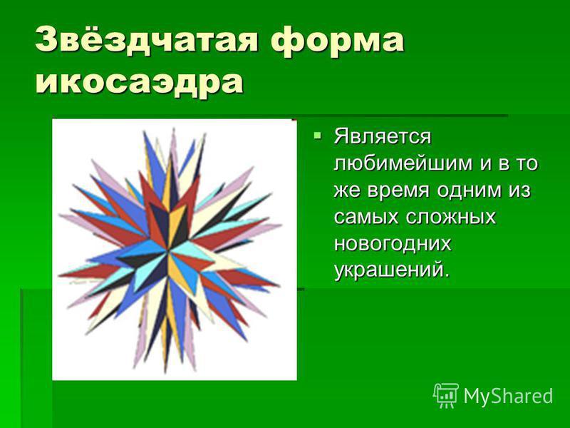 Звёздчатая форма икосаэдра Является любимейшим и в то же время одним из самых сложных новогодних украшений. Является любимейшим и в то же время одним из самых сложных новогодних украшений.