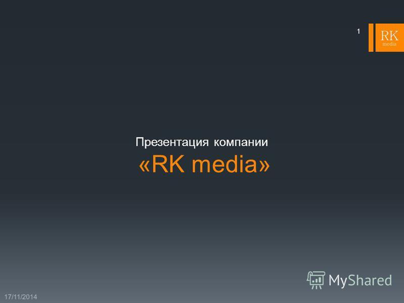 «RK media» 17/11/2014 1 Презентация компании