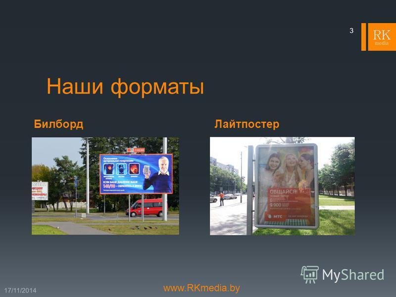 Билборд Лайтпостер 17/11/2014 3 Наши форматы www.RKmedia.by
