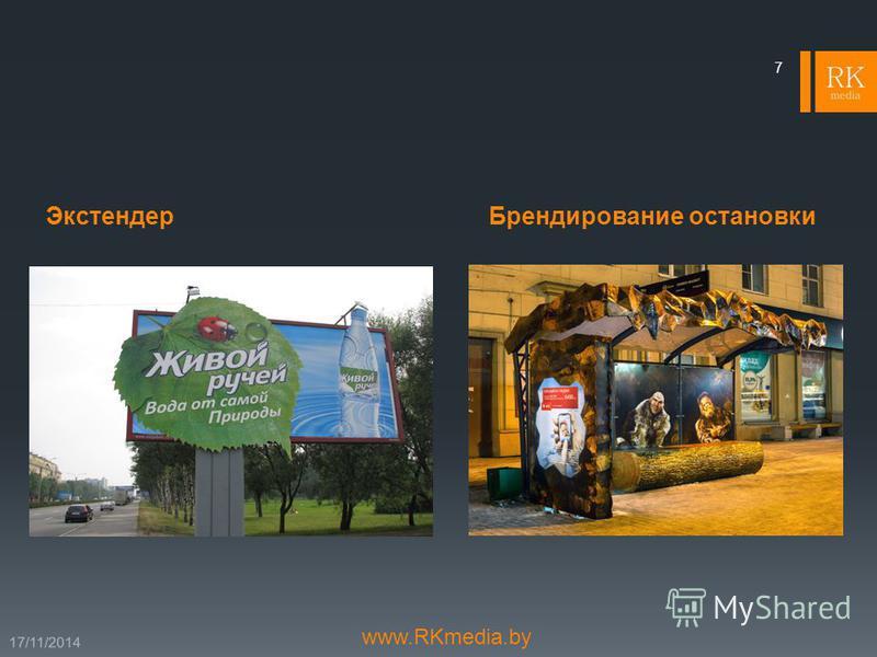 Экстендер Брендирование остановки 17/11/2014 7 www.RKmedia.by
