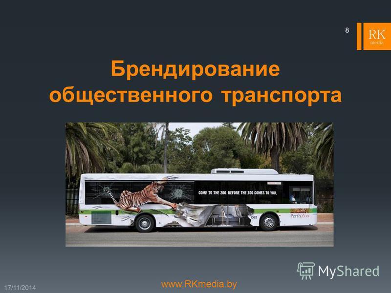 Брендирование общественного транспорта 17/11/2014 8 www.RKmedia.by