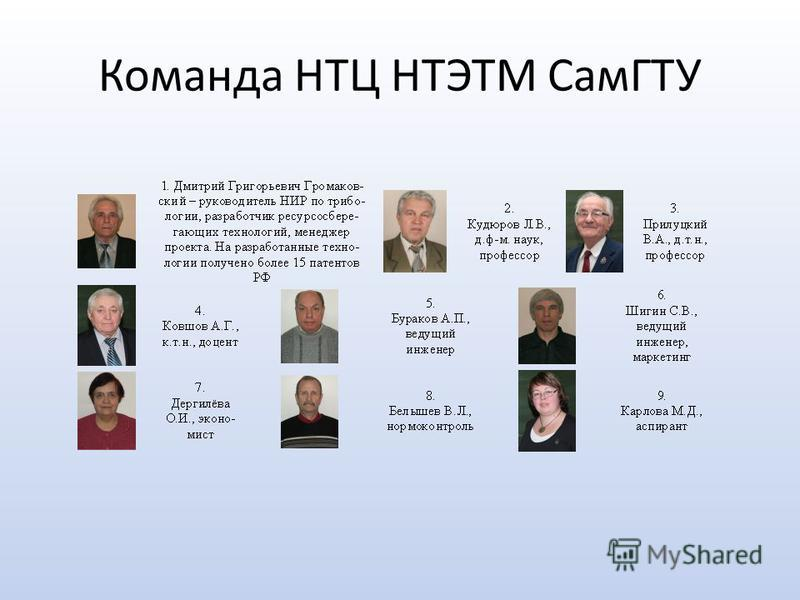 Команда НТЦ НТЭТМ СамГТУ