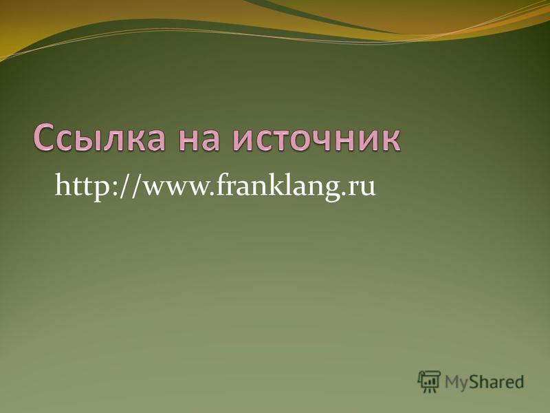 http://www.franklang.ru