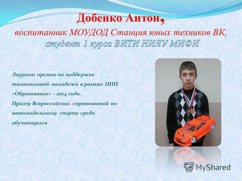 Лауреат премии по поддержке талантливой молодежи в рамках ПНП «Образование» - 2014 года. Призер Всероссийских соревнований по автомодельному спорту среди обучающихся