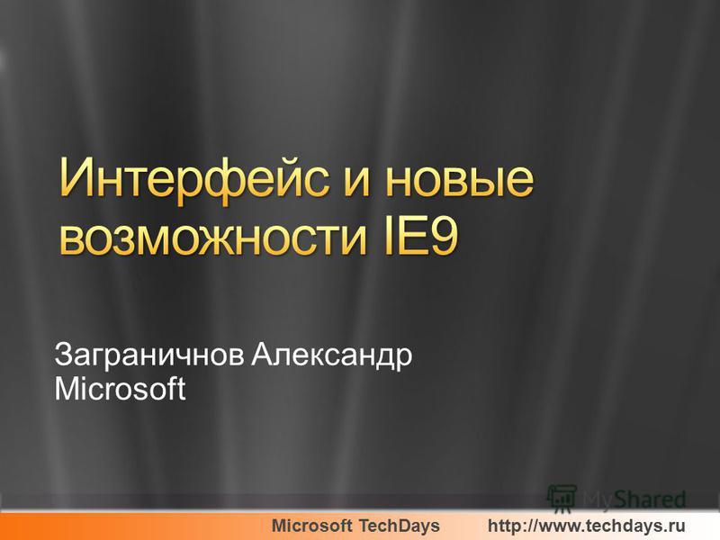 Microsoft TechDayshttp://www.techdays.ru Заграничнов Александр Microsoft