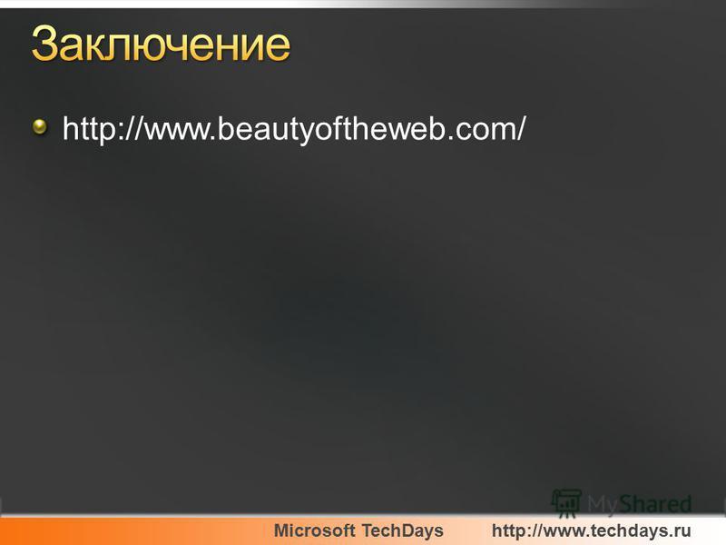 http://www.beautyoftheweb.com/